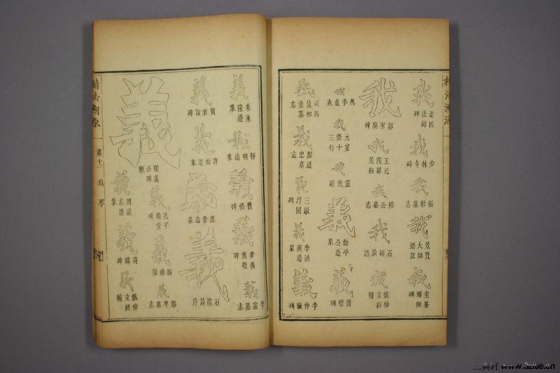 (清)杨守敬编楷法溯源卷十二0048作品欣赏