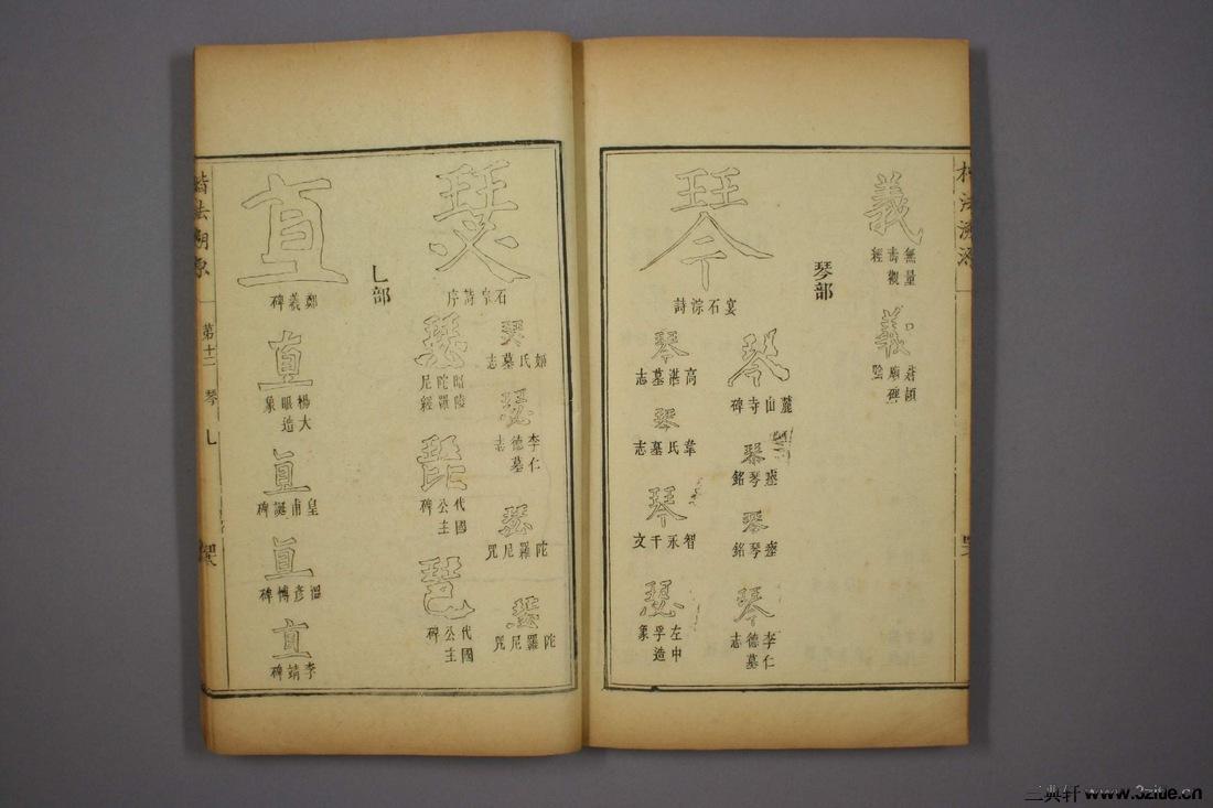 (清)杨守敬编楷法溯源卷十二0049作品欣赏