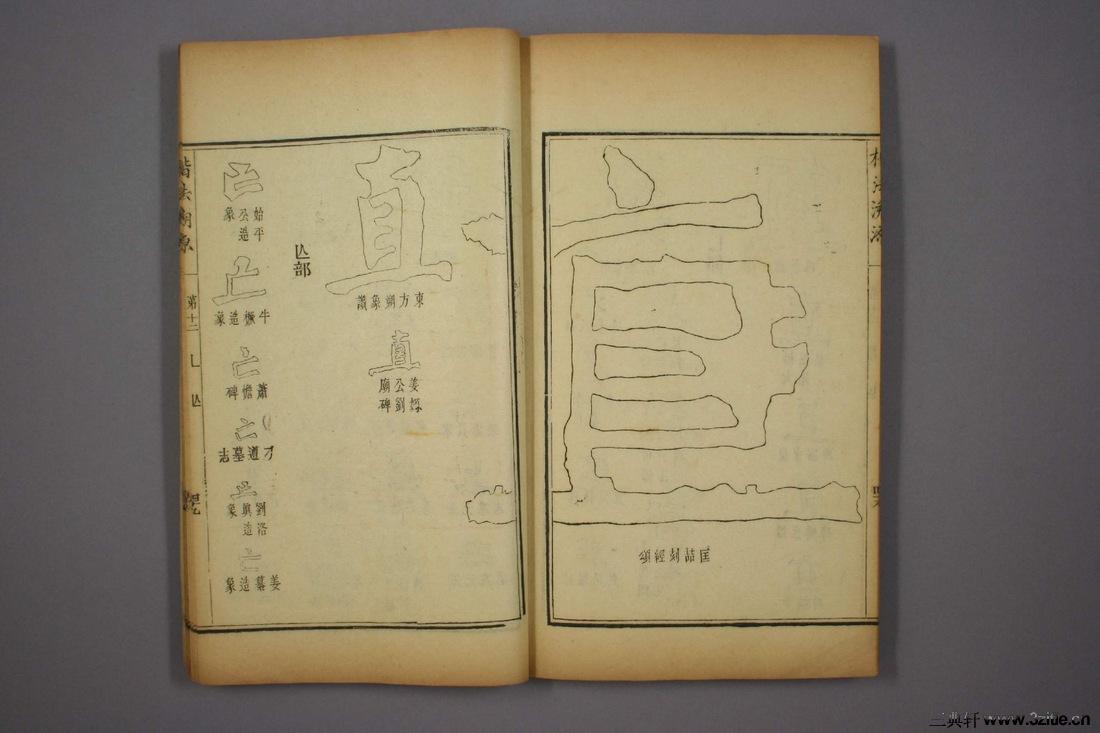 (清)杨守敬编楷法溯源卷十二0050作品欣赏