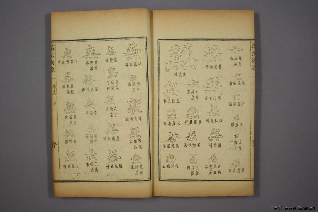(清)杨守敬编楷法溯源卷十二0051作品欣赏