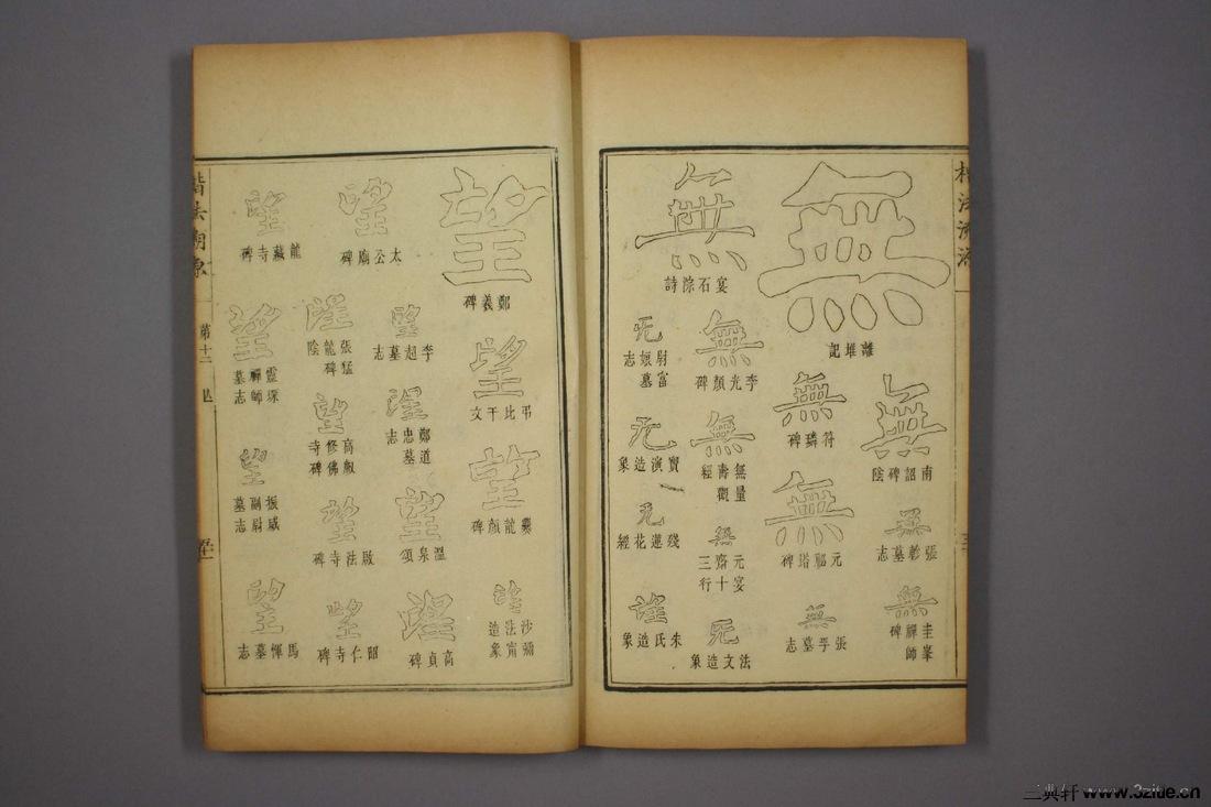 (清)杨守敬编楷法溯源卷十二0052作品欣赏