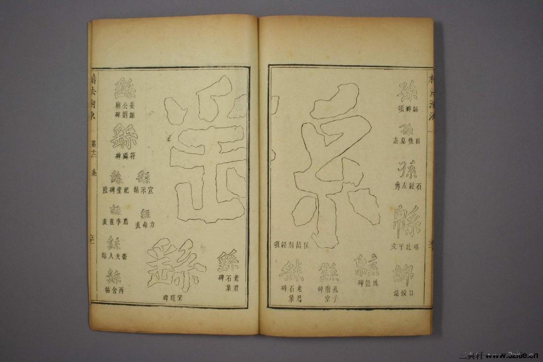(清)杨守敬编楷法溯源卷十二0062作品欣赏