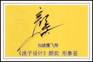 葛静浪签名设计作品欣赏颜奕签名葛静浪签名设计作品欣赏0001