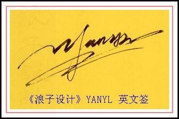 葛静浪签名设计作品欣赏yanyl签名葛静浪签名设计作品欣赏0001