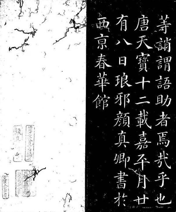 (唐)颜真卿楷书千字文0014书法作品字帖欣赏