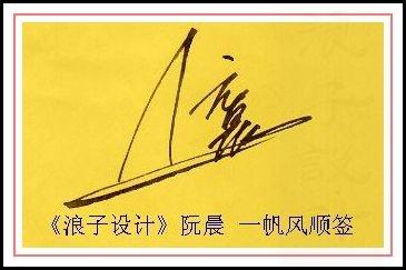 葛静浪签名设计作品欣赏姚晨签名葛静浪签名设计作品欣赏0001