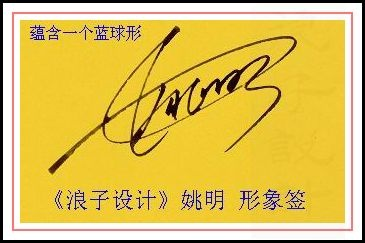 葛静浪签名设计作品欣赏姚明签名葛静浪签名设计作品欣赏0001