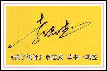 葛静浪签名设计作品欣赏袁志武签名葛静浪签名设计作品欣赏0001