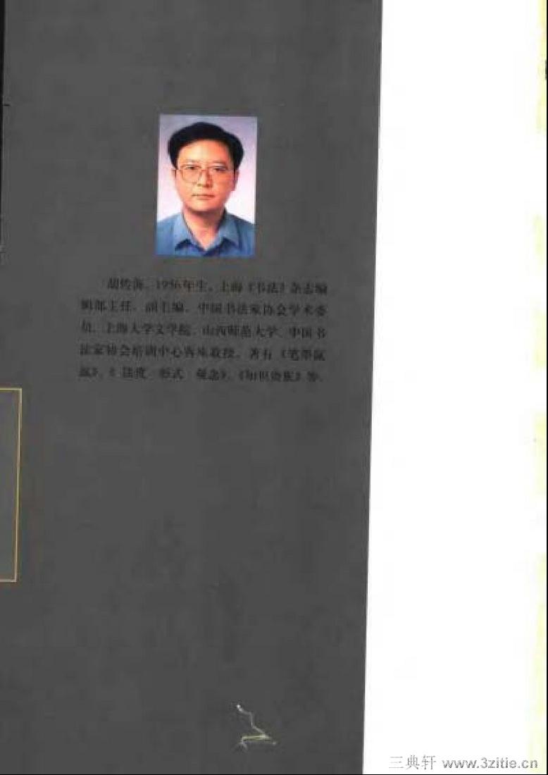中国书法经典名家讲座丛书 手卷10讲00书画艺术欣赏
