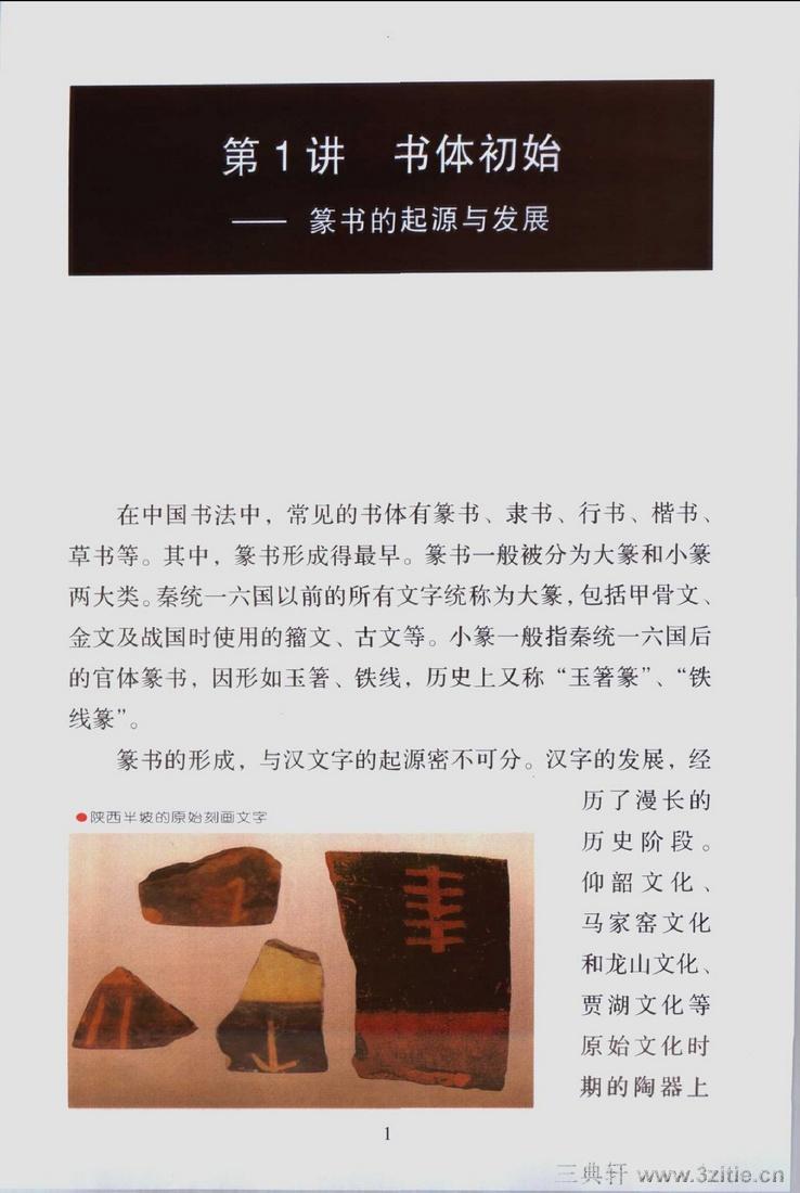 书法经典名家讲座丛书 篆书10讲0006 篆书 书法作品字帖