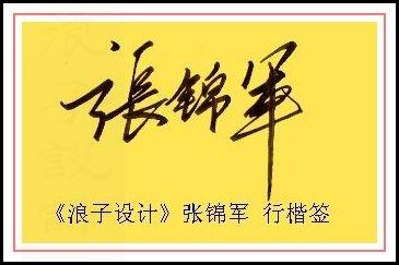 葛静浪签名设计作品欣赏张锦军签名葛静浪签名设计作品欣赏0001