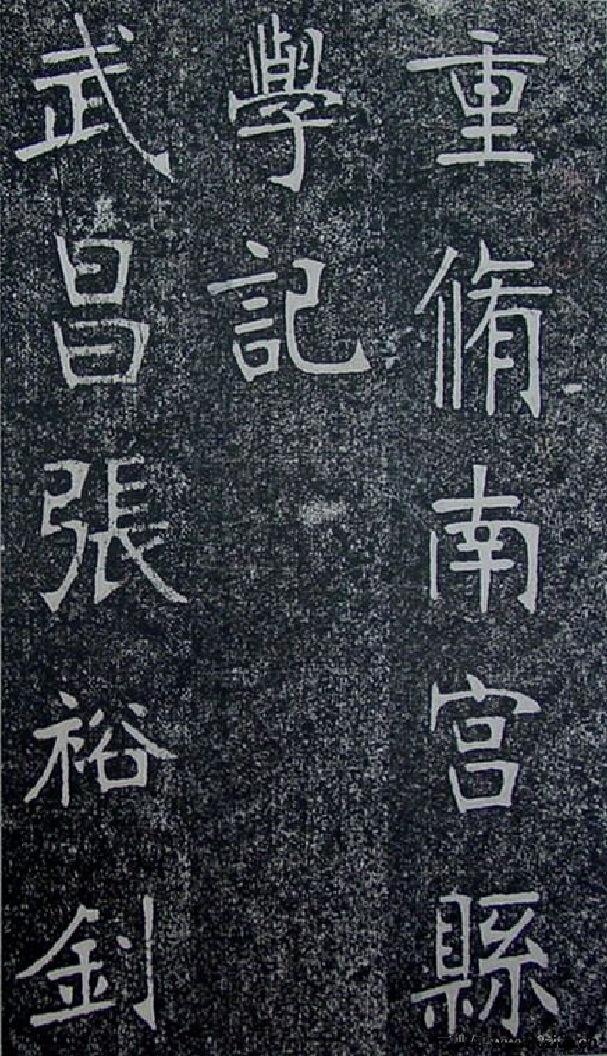 (清)张裕钊重修南宫县学记0001作品欣赏