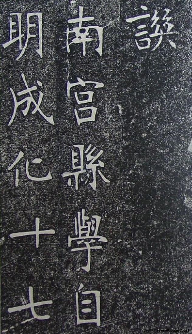 (清)张裕钊重修南宫县学记0002作品欣赏
