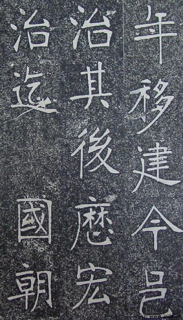 (清)张裕钊重修南宫县学记0003作品欣赏