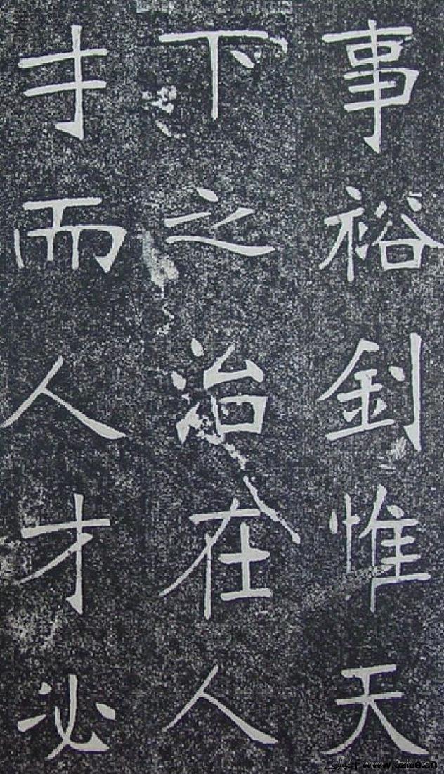 (清)张裕钊重修南宫县学记0007作品欣赏