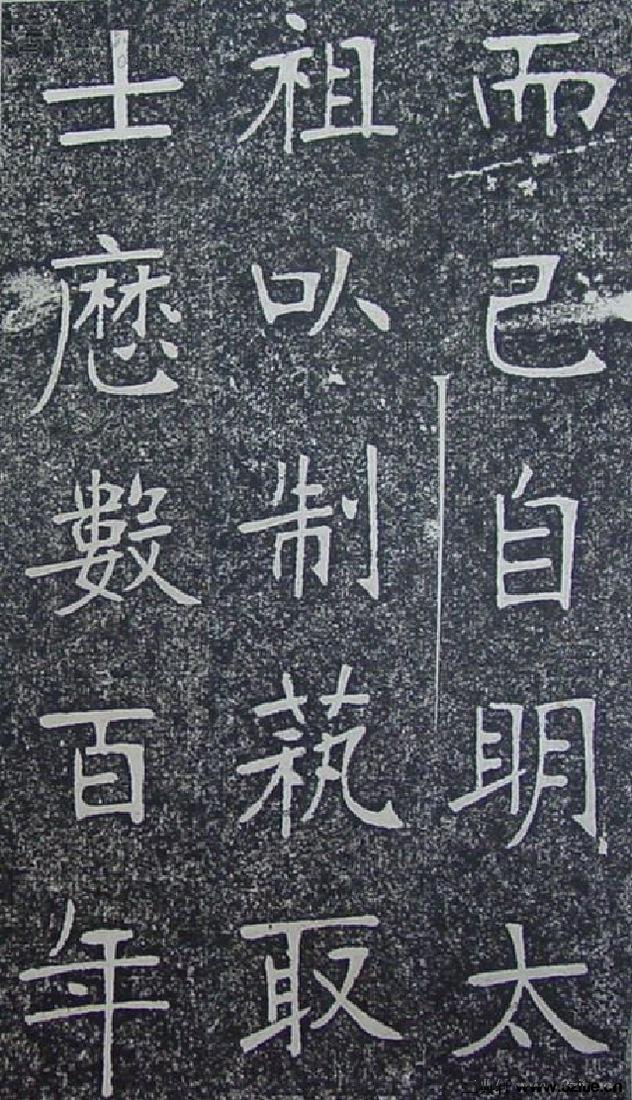(清)张裕钊重修南宫县学记0009作品欣赏