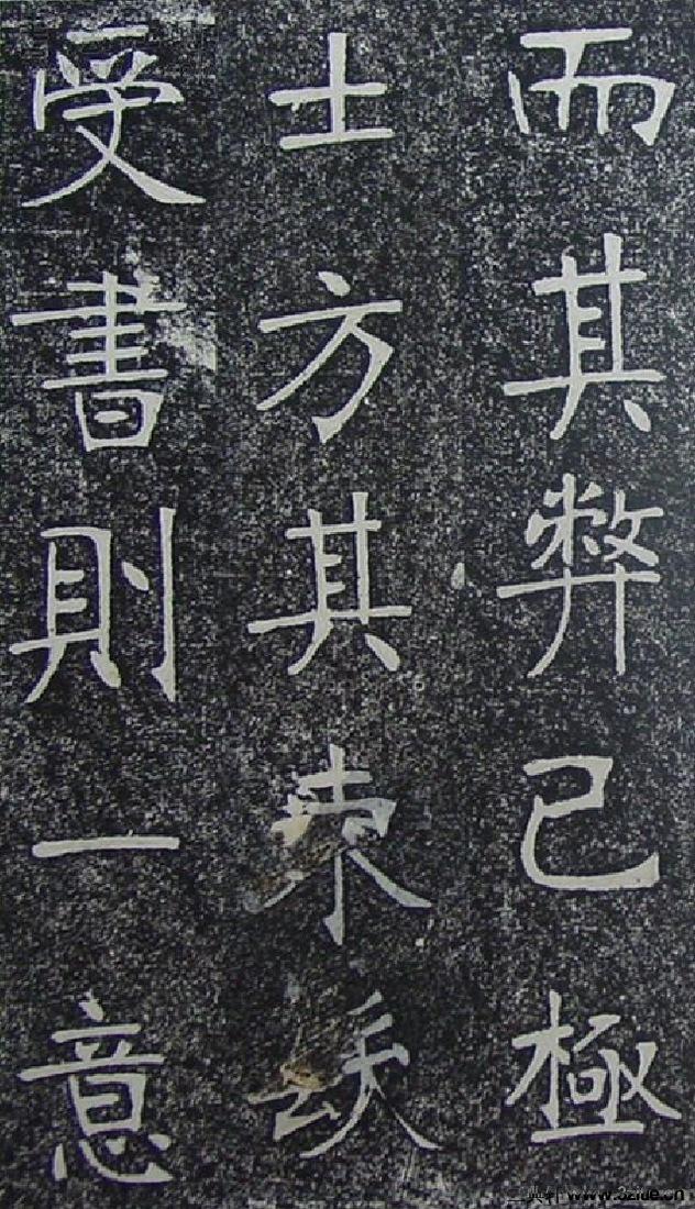 (清)张裕钊重修南宫县学记0010作品欣赏