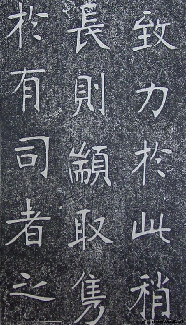 (清)张裕钊重修南宫县学记0011作品欣赏
