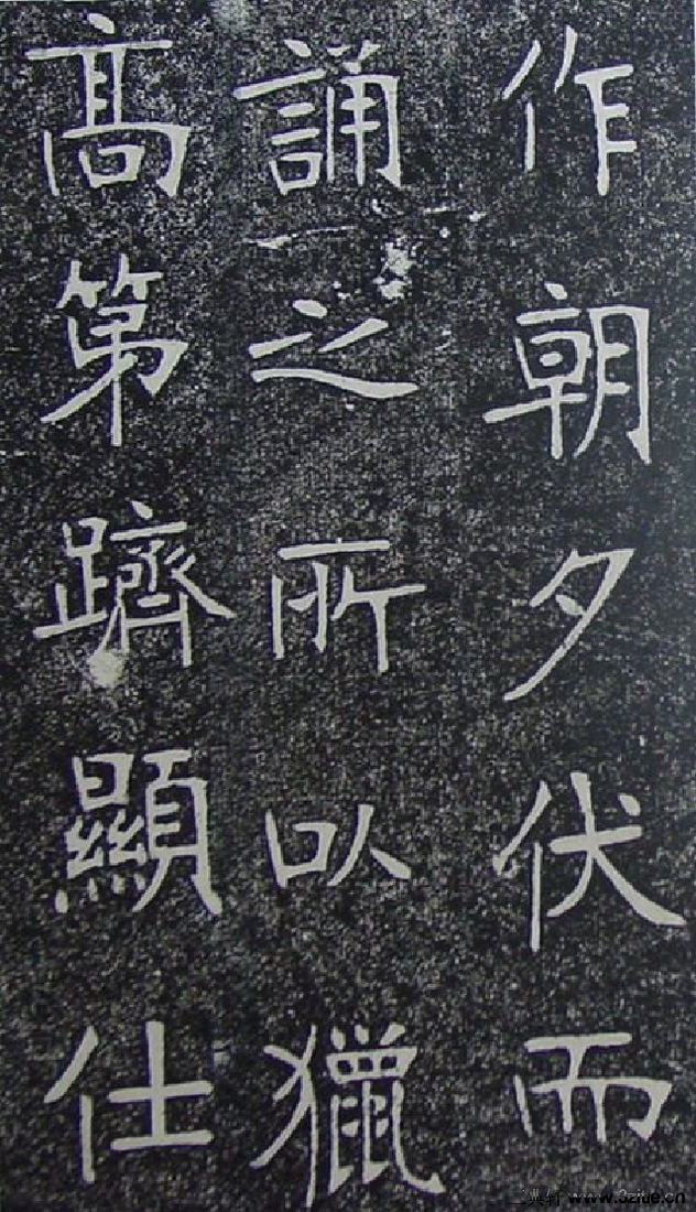 (清)张裕钊重修南宫县学记0012作品欣赏