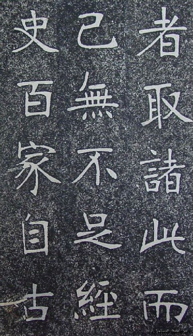 (清)张裕钊重修南宫县学记0013作品欣赏