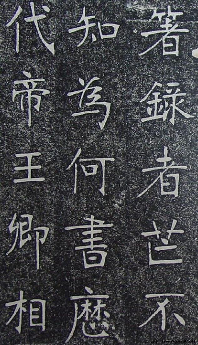 (清)张裕钊重修南宫县学记0014作品欣赏