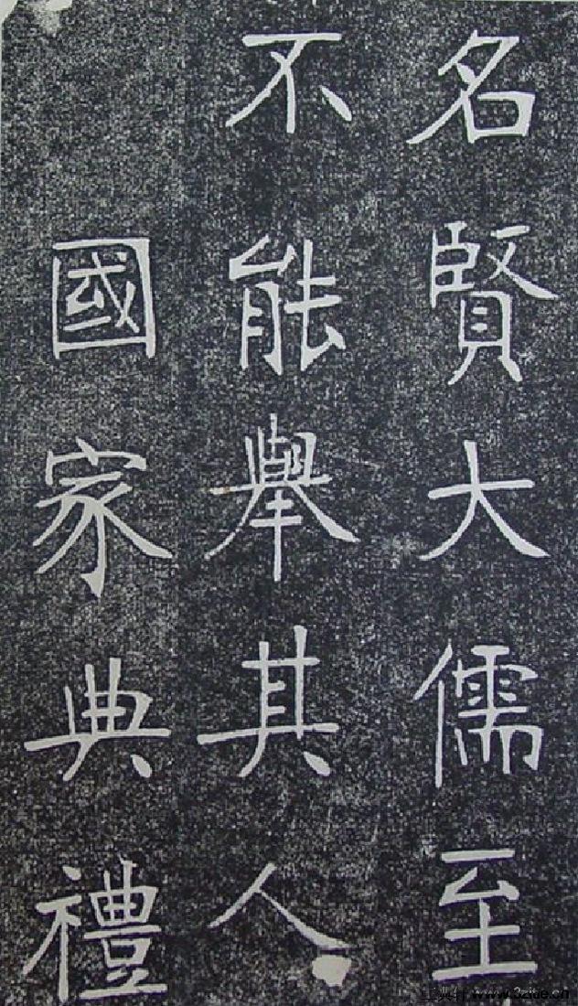 (清)张裕钊重修南宫县学记0015作品欣赏