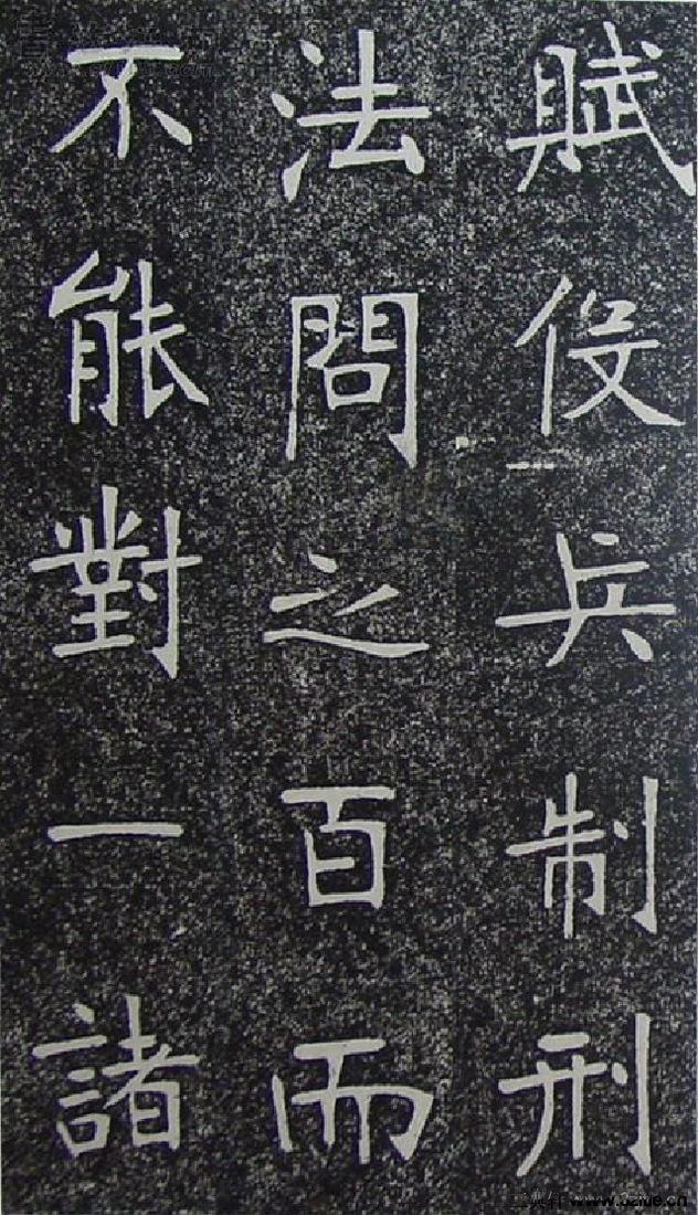 (清)张裕钊重修南宫县学记0016作品欣赏