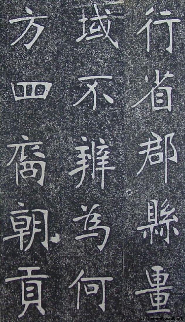 (清)张裕钊重修南宫县学记0017作品欣赏
