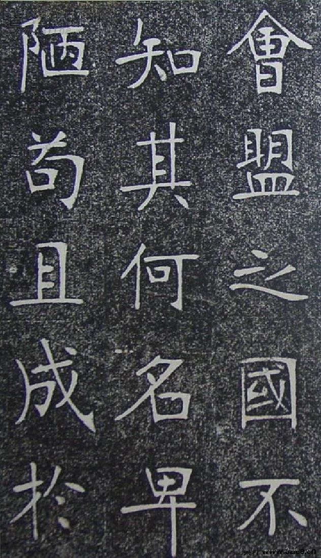 (清)张裕钊重修南宫县学记0018作品欣赏