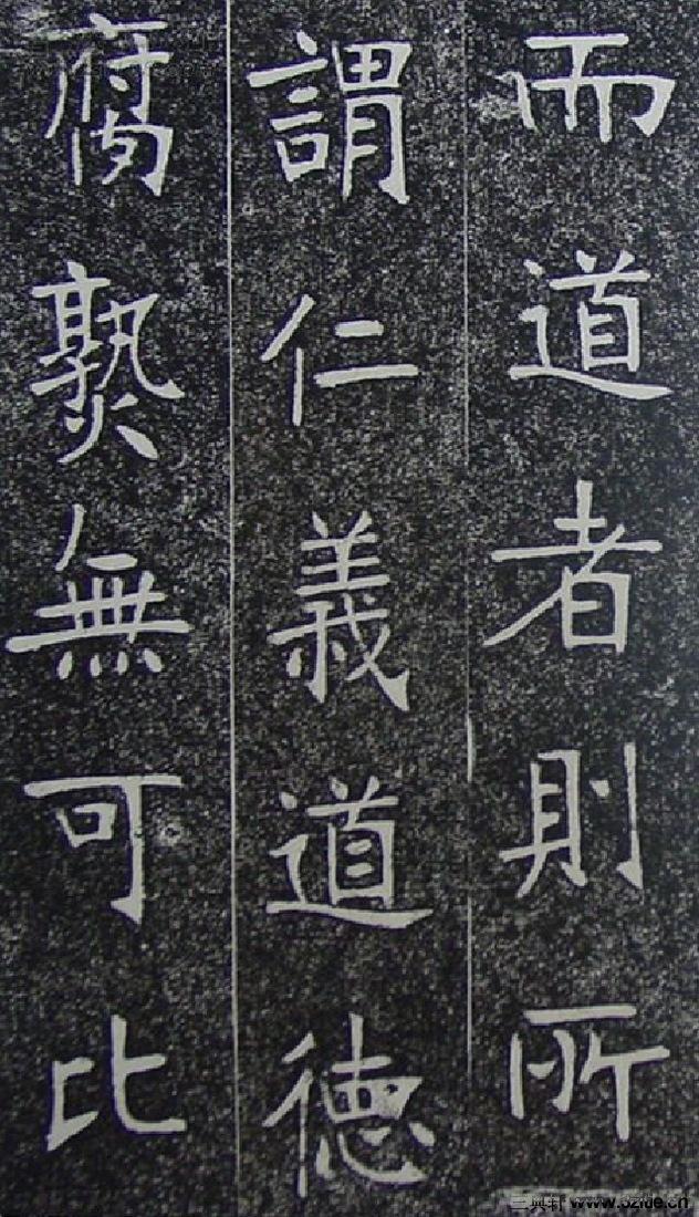 (清)张裕钊重修南宫县学记0020作品欣赏
