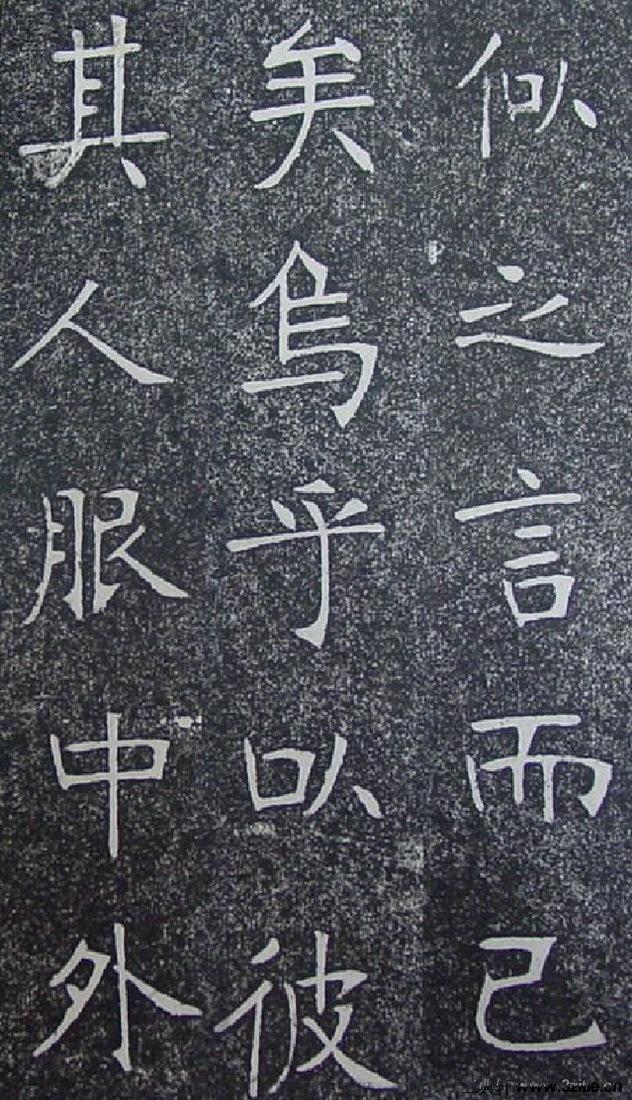 (清)张裕钊重修南宫县学记0021作品欣赏