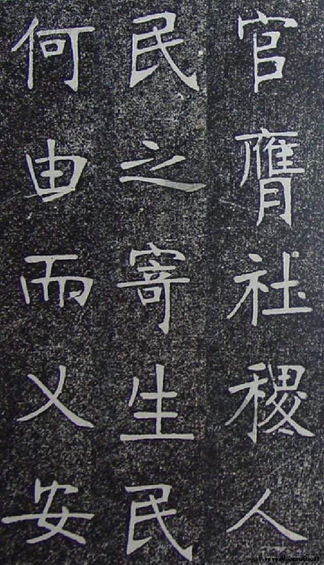 (清)张裕钊重修南宫县学记0022作品欣赏