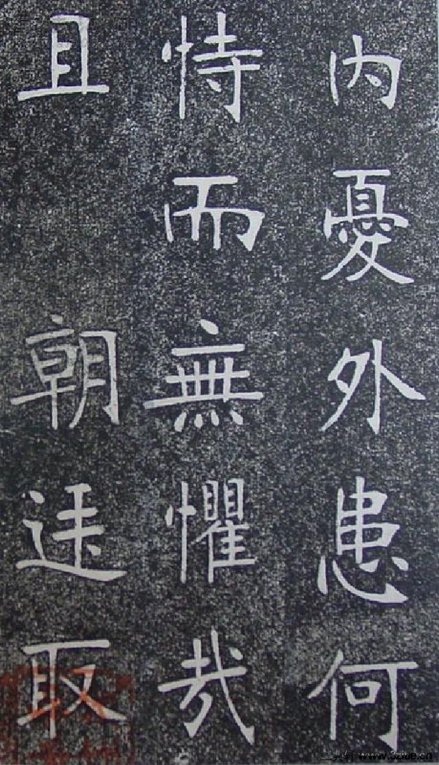 (清)张裕钊重修南宫县学记0023作品欣赏