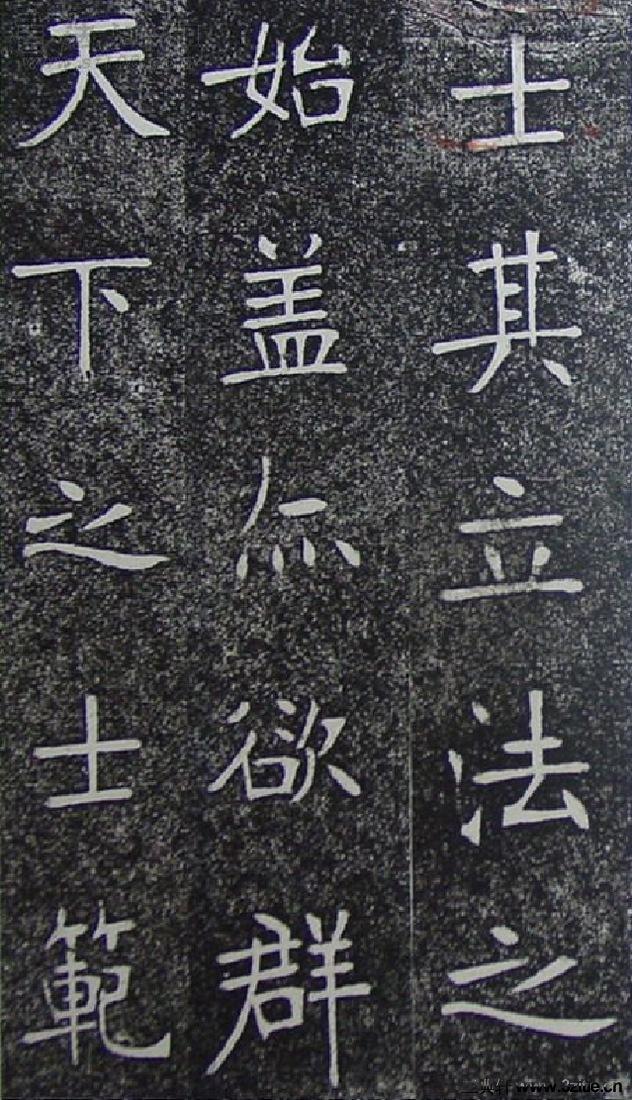 (清)张裕钊重修南宫县学记0024作品欣赏