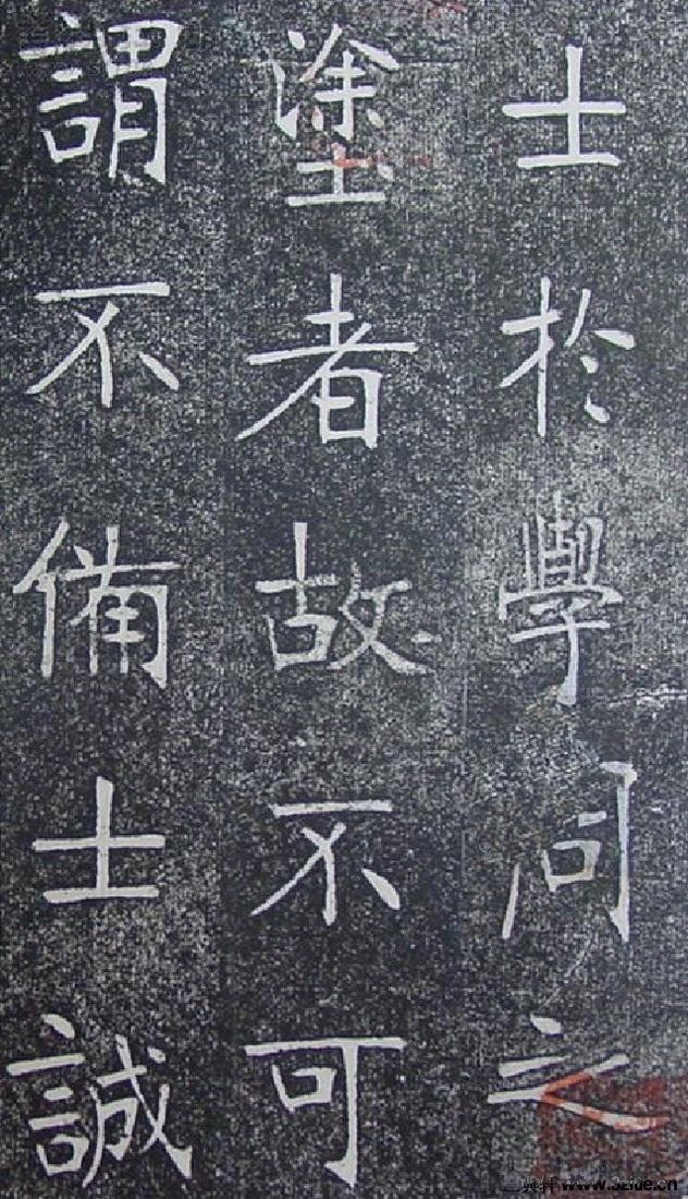 (清)张裕钊重修南宫县学记0027作品欣赏