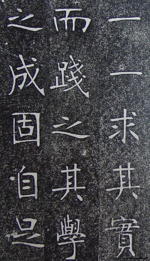 (清)张裕钊重修南宫县学记0028作品欣赏