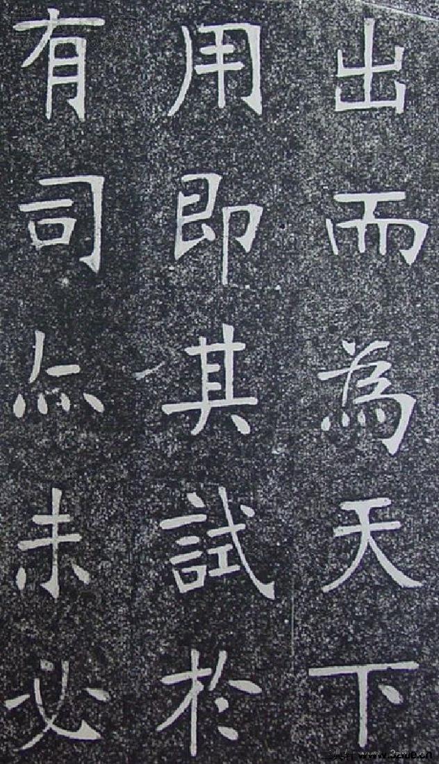 (清)张裕钊重修南宫县学记0029作品欣赏
