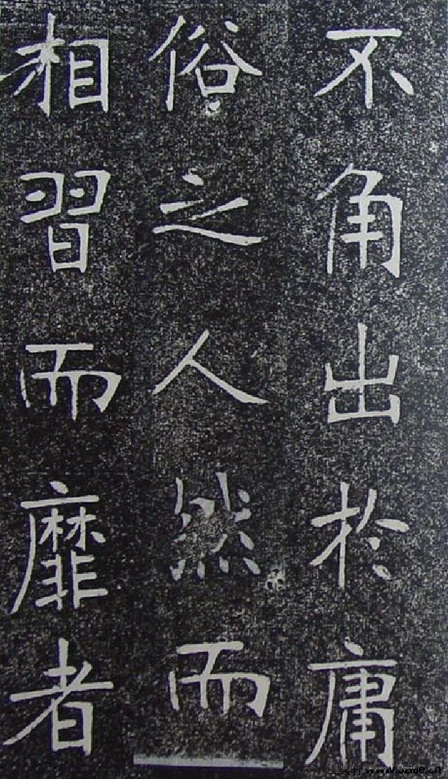 (清)张裕钊重修南宫县学记0030作品欣赏