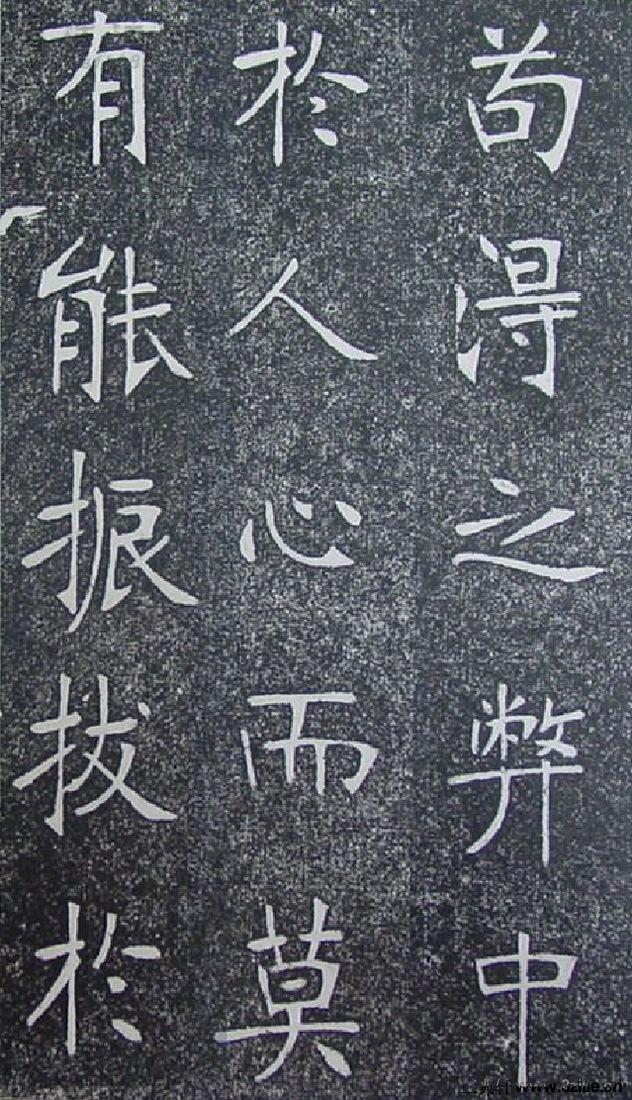 (清)张裕钊重修南宫县学记0031作品欣赏
