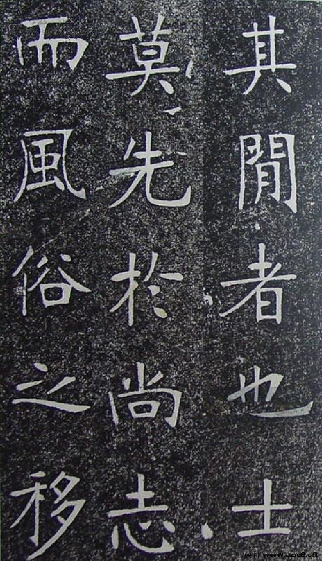 (清)张裕钊重修南宫县学记0032作品欣赏