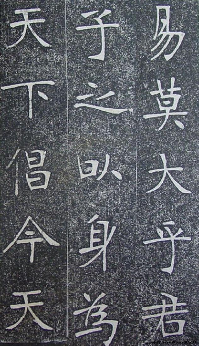 (清)张裕钊重修南宫县学记0033作品欣赏
