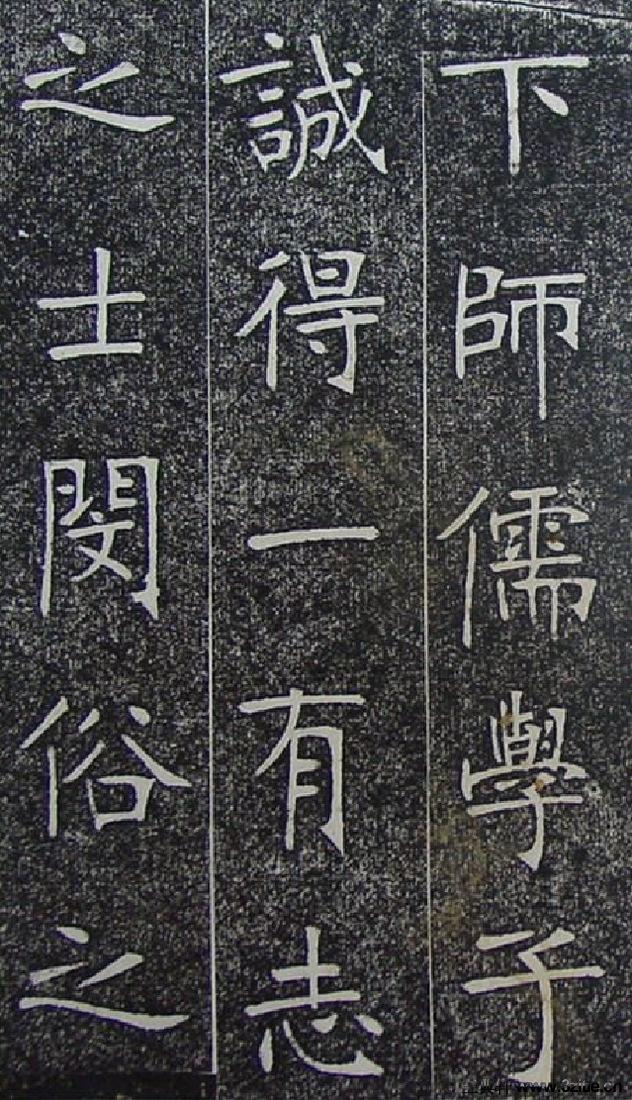 (清)张裕钊重修南宫县学记0034作品欣赏