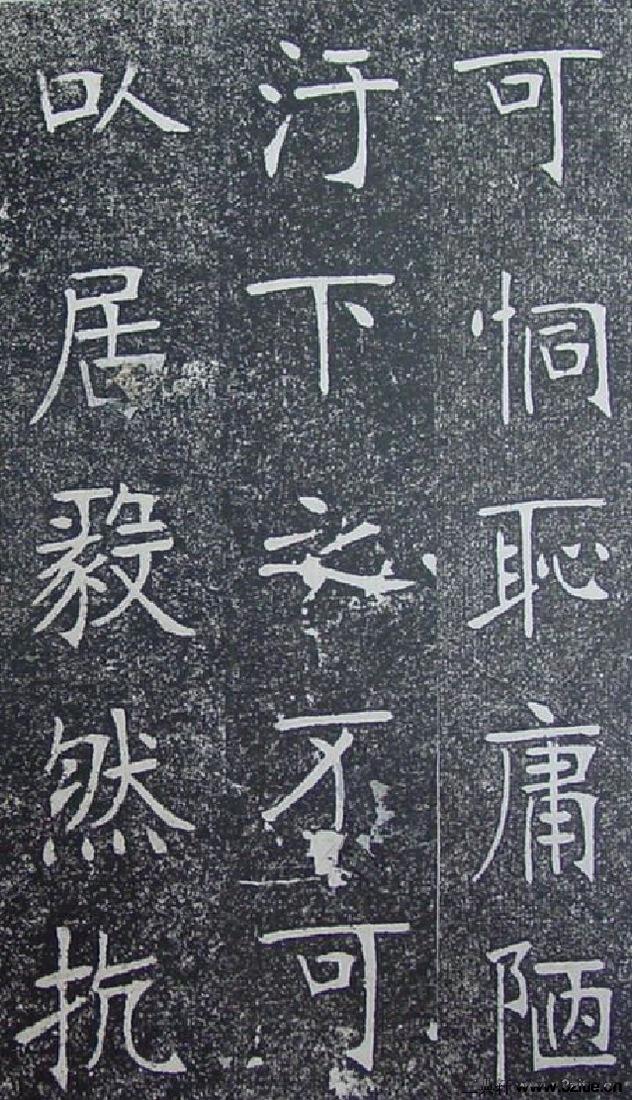 (清)张裕钊重修南宫县学记0035作品欣赏
