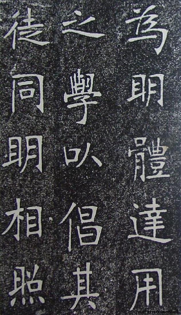 (清)张裕钊重修南宫县学记0036作品欣赏