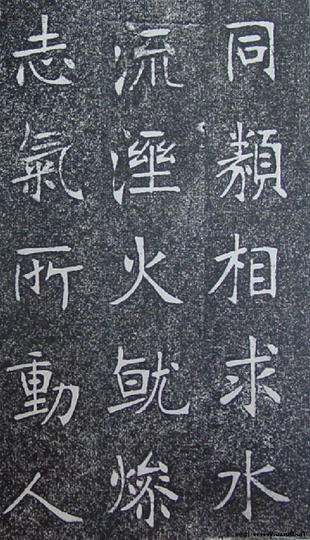 (清)张裕钊重修南宫县学记0037作品欣赏