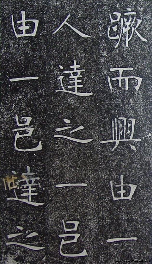 (清)张裕钊重修南宫县学记0038作品欣赏