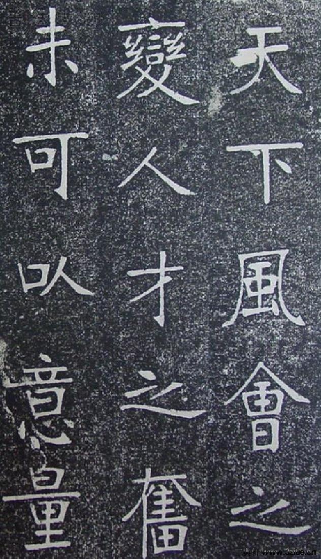 (清)张裕钊重修南宫县学记0039作品欣赏