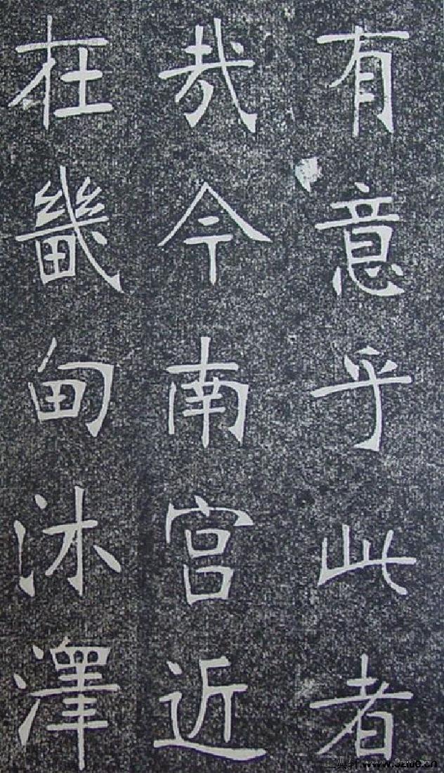 (清)张裕钊重修南宫县学记0041作品欣赏