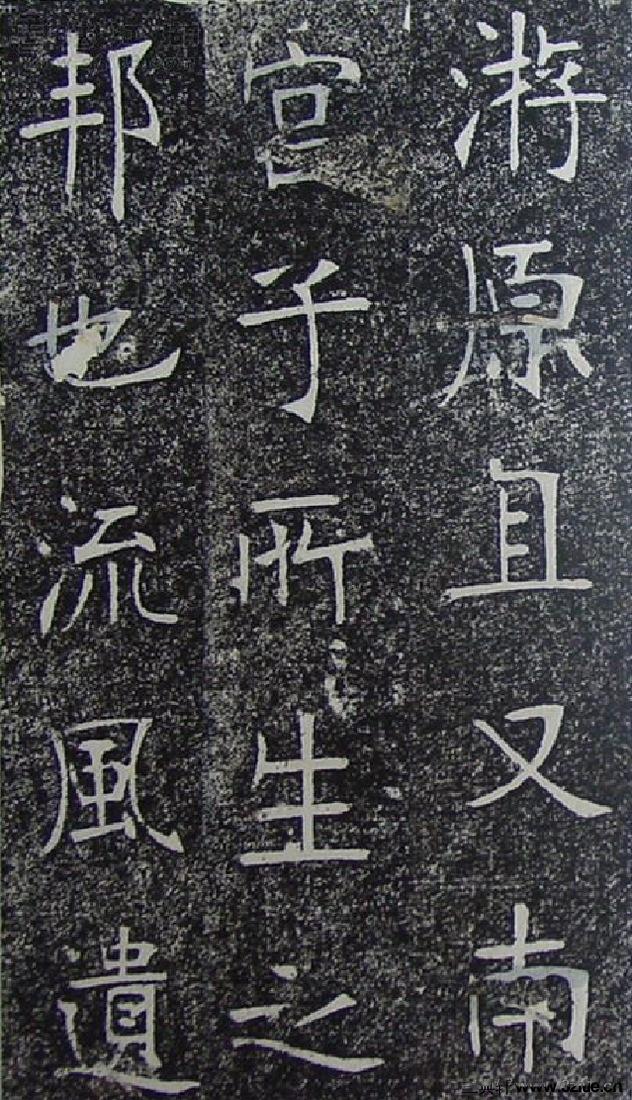 (清)张裕钊重修南宫县学记0042作品欣赏