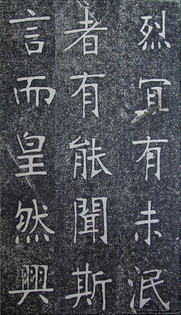 (清)张裕钊重修南宫县学记0043作品欣赏